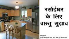 रसोई घर के लिए वास्तु सुझाव  | Vastu Tips for Kitchen