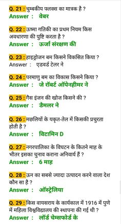 GKToday gk-question current affairs General Knowledge Questions and Answers For . GKToday gk-question current affairs General Knowledge Questions and Answers For ssc gk General Knowledge Quiz Questions, General Knowledge Book, Gk Questions And Answers, This Or That Questions, Gernal Knowledge In Hindi, Gk Knowledge, Knowledge Quotes, Science Quotes, Science Facts