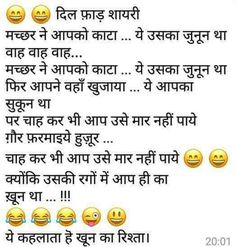 New quotes smile selfie Ideas Desi Jokes, Funny Jokes In Hindi, Some Funny Jokes, Funny Qoutes, Flirting Quotes, Funny Memes, Happy Thoughts Quotes, Smile Quotes, New Quotes