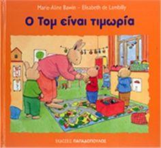 Το παλιομυλοτοπάκι » Blog Archive » Παιδικά βιβλία που μπορείτε να διαβάσετε τώρα…εδώ στο παλιομυλοτοπάκι… Tora, Greek Language, Audio Books, Fairy Tales, Learning, Kids, Fictional Characters, Blog, Young Children