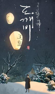 Goblin Goblin Art, Ost Goblin, Goblin The Lonely And Great God, Goblin Korean Drama, Goblin Gong Yoo, Korean Drama Quotes, Yoo Gong, W Two Worlds, Moon Lovers