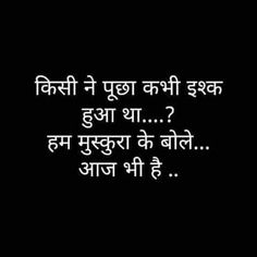 Here you'll find a few amazing breakup Shayari images in Hindi and pictures of sad love quotes in Hindi. Shyari Quotes, Hindi Quotes On Life, Breakup Quotes, True Quotes, Friendship Quotes In Hindi, Secret Love Quotes, First Love Quotes, Love Quotes Poetry, Good Thoughts Quotes