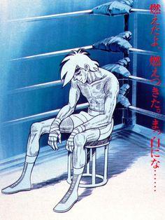 Ashita no Joe by Tetsuya Chiba | あしたのジョー , 千葉 徹彌 の 作品 *