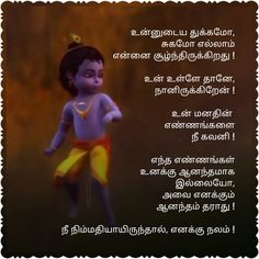JaiShreeKrish❣️❣️❣️❣️❣️❣️❣️❣️ Radha Krishna Quotes, Krishna Radha, Lord Krishna, Shiva, Spiritual Thoughts, Life Thoughts, Good Thoughts, Hindu Rituals, Hindu Mantras