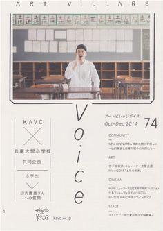 art-village-voice.png