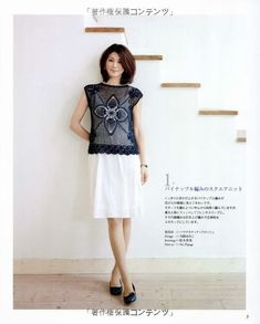 1b - Inspirations Croche with Any Lucy: Blouse