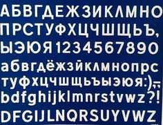"""Soviet wayfinding font for highway signs, 1966. #interstate  Шрифт для дорожных указателей, спроектированный группой визуальных коммуникаций ВНИИТЭ. Журнал """"Техническая эстетика"""", 1966. Собрание Московского музея дизайна. #moscow #design #museum #moscowdesignmuseum #graphic #graphicdesign #print #face #letter #font #fount"""