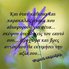 Truth And Lies, Greek Quotes, Picture Quotes, Wise Words, Life Quotes, Letters, Writing, Paracord, Reading
