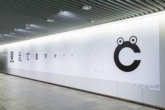 2メートルx14.5メートルの巨大OOH。通行人の興味をひく、視力検査型の広告になっている。