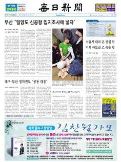 2013년 6월 4일 화요일 매일신문 1면