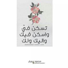 وإليك.. ولك../محمود درويش♣