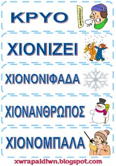 Οι καρτέλες που ακολουθούν αφορούν στο λεξιλόγιο του Χειμώνα!  Σε  κάθε καρτέλα υπάρχει μια εικόνα και δίπλα της η αντίστοιχη λέξη.  Μπορε... Learn Greek, Greek Alphabet, Preschool Education, Winter Activities, In Kindergarten, Early Childhood, Crafts For Kids, Teacher, Classroom