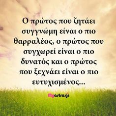 365 Quotes, Wisdom Quotes, Love Quotes, Inspirational Quotes, Great Words, Wise Words, Feeling Loved Quotes, Proverbs Quotes, Greek Quotes