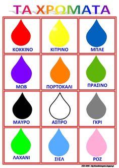 Image result for μαθαινουμε τα χρωματα