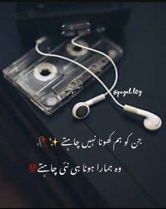 Soul Poetry, Poetry Quotes In Urdu, Best Urdu Poetry Images, Love Poetry Urdu, Poetry Feelings, Urdu Quotes, Life Quotes, Romantic Poetry For Husband, Love Romantic Poetry