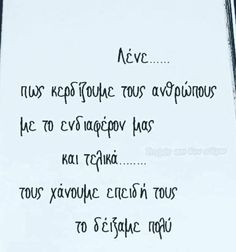 Me Quotes, Motivational Quotes, Inspirational Quotes, Greek Quotes, Picture Quotes, True Stories, Psychology, Poems, Relationship
