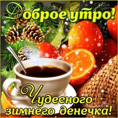 Good Night, Good Morning, Funny Cats, Fruit, Coffee, Live, Good Day, Kaffee, Buen Dia
