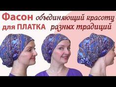 Как красиво завязать платок на голове.Как завязать павлопосадский платок с объемным затылком - YouTube