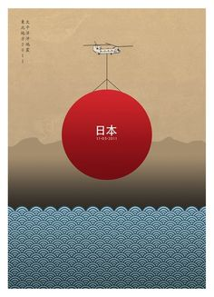 Japan. The bold red circle in the middle draws the focal point with the words right in the middle. It's simple, yet the detail to the ocean waves gives the image something more, as well as the detailed helicopter at the top.