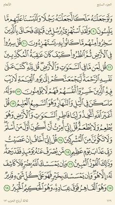٩ : ١٨- الأنعام