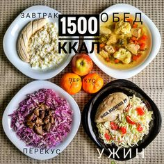 Рацион 1500 ккал КБЖУ = 1502,5/125,2/44,1/151,2 Завтра Food To Go, Good Food, Food And Drink, Diet Recipes, Healthy Recipes, Sports Food, Proper Nutrition, Health Eating, Healthy Dishes