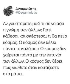 Love Text, Greek Quotes, Thoughts, Words, Cry, Smile, Memes, Blog, Collection