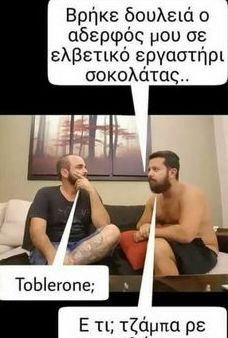 Jokes Quotes, Memes, Funny Greek Quotes, Bright Side Of Life, Have A Laugh, Just Kidding, Funny Photos, Funny Texts, Wise Words