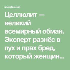Целлюлит — великий всемирный обман. Эксперт разнёс в пух и прах бред, который женщинам впаривают рекламщики — Зеленый зонтик