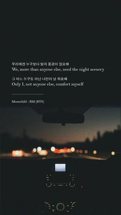 """Only I Moonchild - RM by doolsetbangtan Bts Song Lyrics, Bts Lyrics Quotes, Bts Qoutes, Korean Song Lyrics, Song Lyrics Wallpaper, Wallpaper Quotes, Wallpaper Lockscreen, Wallpapers, Love Yourself Lyrics"