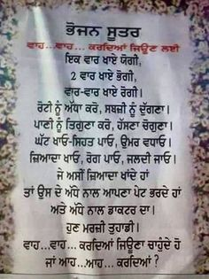 Sikh Quotes, Gurbani Quotes, Punjabi Quotes, Motivational Quotes For Life, Best Inspirational Quotes, Wisdom Quotes, Qoutes, Morning Motivation Quotes, Good Morning Quotes