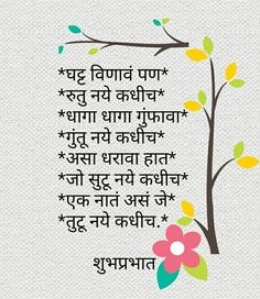 Apj Quotes, Best Quotes, Life Quotes, Qoutes, Hindi Good Morning Quotes, Good Morning Images, Marathi Love Quotes, Marathi Poems, Cute Love Quotes
