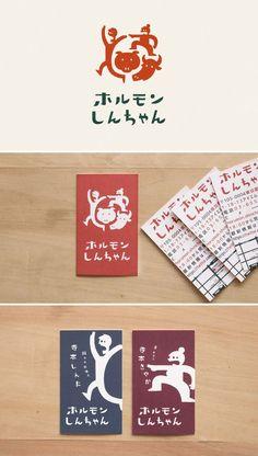ホルモン・焼肉居酒屋のロゴ・カード - ALNICO DESIGN アルニコデザイン Typography Logo, Logo Branding, Logos, Chinese Branding, Japan Logo, Name Card Design, Bussiness Card, Japan Design, Grafik Design
