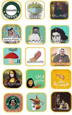 Eid Stickers, Cute Stickers, Flower Graphic Design, Paisley Design, Paisley Pattern, Eid Card Designs, Eid Photos, Coffee Cup Art, Eid Crafts