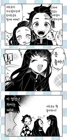 Slayer Meme, Estilo Anime, Cute Anime Wallpaper, Anime Angel, My Hero Academia Manga, Doujinshi, Anime Characters, Anime Art, Novels