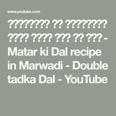 राजस्थान की प्रसिद्ध तडके वाली मटर की दाल - Matar ki Dal recipe in Marwadi - Double tadka Dal