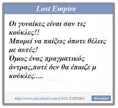 Αποτέλεσμα εικόνας για αξιοπρεπεια σοφα λογια Empire, Quotes, Quotations, Qoutes, Quote, Shut Up Quotes