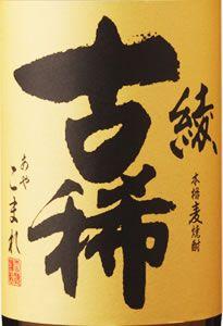 「綾古稀」25度 / 雲海酒造株式会社(宮崎県宮崎市)