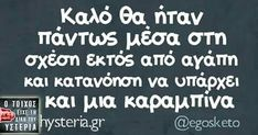 Greek Memes, Greek Quotes, Funny Pics, Funny Pictures, Best Quotes, Funny Quotes, Sarcasm, I Laughed, Humor
