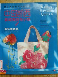 Гавайский квилт 2. Замечательный журнал с сумками, подушками и тд