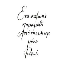 Poetry Quotes, Book Quotes, Me Quotes, Qoutes, I Still Miss You, Love You, My Love, Smart Quotes, Greek Quotes