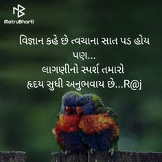 Quotes and Whatsapp Status videos in Hindi, Gujarati, Marathi Post Quotes, New Quotes, Daily Quotes, True Quotes, Dare Questions, This Or That Questions, Gujarati Status, Love Thoughts, Gujarati Quotes