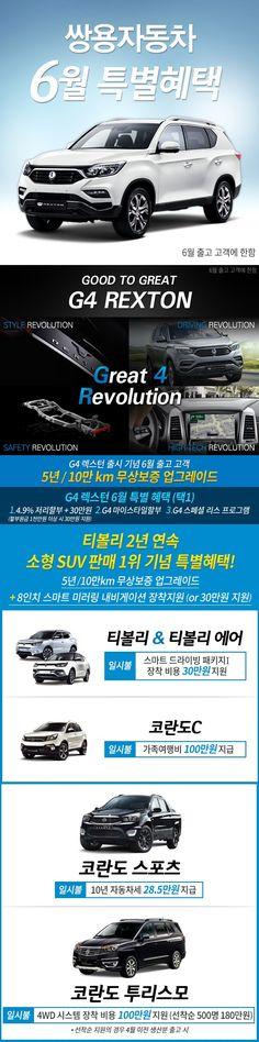 [6월 쌍용자동차 특별혜택] 쌍용자동차가 드리는 6월의 특별혜택!! G4 렉스턴, 티볼리, 티볼리 에어, 코란도 C 고객님께 드리는 5년 10만Km 무상보증 업그레이드!! 6월, G4 렉스턴의 특별혜택 및 더욱 다양한 쌍용자동차 SUV의 특별혜택을 지금 확인 하세요! ▶ 판매조건 자세히 보기 http://www.smotor.com/…/pur_con/this_month/offers/index.html #쌍용자동차 #판매조건