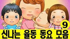 동요 모음 9 - 짝짝궁 외 50분 - 하늘이와 바다의 신나는 율동 동요  Korean Children Song