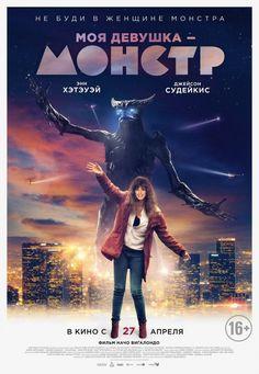 Colossal movie poster - Russian  #SheIsColossal #LegionM #Colossal #AnneHathaway #JasonSudeikis #NachoVigalondo #Neon