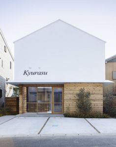 Fragments of architecture — Kyurasu / Atelier FUDO Facade Design, Exterior Design, Interior And Exterior, House Design, Japanese Architecture, Facade Architecture, Minimal Home, Retail Design, Restaurant Design