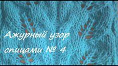 """Ажурный узор спицами """"Косые листья"""" №4"""