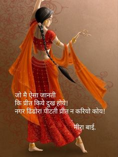 You are in the right place about Poetry art Here we offer you the most beautiful pictures about the spoken word Poetry you are looking for. When you examine the part of the picture you can get the mas Shyari Quotes, Gita Quotes, Hindi Quotes On Life, Qoutes, Old Poetry, Poetry Hindi, Poetry Art, Radha Krishna Love Quotes, Krishna Images