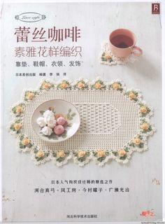 150 patterns 蕾丝素雅花样编织 2014  - 荷塘秀色 - 茶之韵