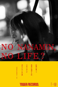 Hashimoto Nanami, Tower Records, Japanese Poster, Cool Girl, Eye Candy, Idol, In This Moment, Movie Posters, Life