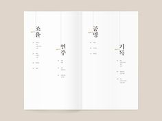 (주)디자인인트로 :: (주)디자인인트로 Design Portfolio Layout, Page Layout Design, Book Layout, Contents Page Design, Editorial Layout, Editorial Design, Brochure Design, Branding Design, Dm Poster
